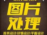 赤峰平面广告设计,商业广告设计师专业培训机构