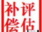 天津修造铁路拆迁评估,加油站拆迁评估,厂房拆迁评估,整体评估