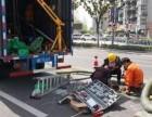 宁波市慈溪管道修复,管道清洗,管道改造