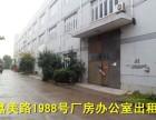 嘉定南翔工业区厂房出租