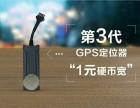 车辆GPSf定位防盗器