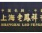 老凤祥黄金饰品加盟