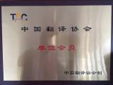 贵阳正朔翻译公司-十年翻译服务品牌政府指定翻译公司