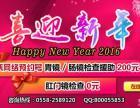 喜迎新年肛肠疾病大筛查把健康带回家