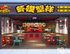 虾火锅加盟/小虾啤/特色虾火锅/虾模蟹样香辣虾