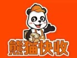 熊猫快收帮您解决实体店挣难,诚招区域代理商