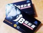 JB增长素价格多少授权网站 一般多少钱一盒