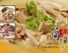 四川简阳羊肉汤加盟