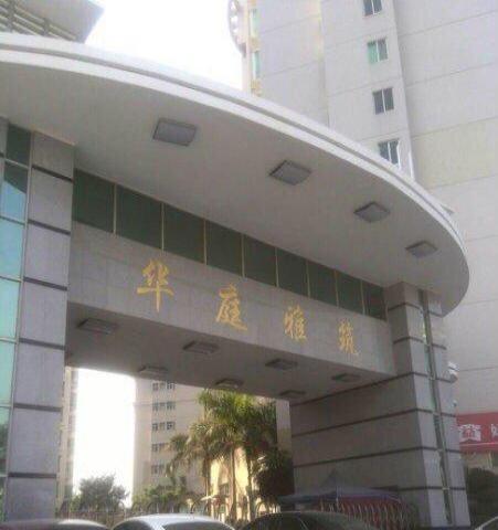 华庭雅筑12楼 248平方 包附属 契满五年 车位
