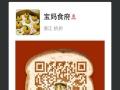 宝妈食府,扫二维码添加微信。