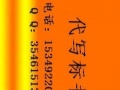 西安代写标书 西安投标文件制作 西安做标书公司