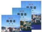 开学小语种韩语学习,上学工作都能用