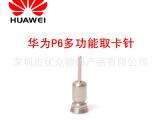 华为原装P6取卡针 正品P6手机金属耳机孔防尘塞顶针捅针