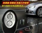 江山永固汽车智能防盗报警器 手机智能报警器