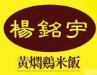 正宗杨铭宇黄焖鸡加盟