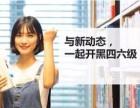 上海英语培训机构排名 享受英语学习乐趣