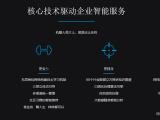 山东省智能客服机器人高端机器人领导品牌