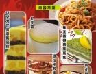 黑色幽默加盟费多少/自助快餐厅炸鸡汉堡加盟费多少钱