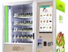 【宝达生鲜自动售货机】加盟/加盟费用/项目详情