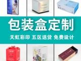 乳山印刷厂-天虹彩印-乳山画册印刷-包装盒印刷-联单表格印刷