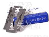 供应飞鱼牌高级碳钢剃须刀片 双面刀片