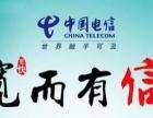 国庆特价,洛阳电信内部宽带,50m一年特价只要850。