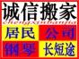 天津国营诚信搬家公司
