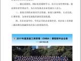 廣州亞商EMBA總裁班培訓