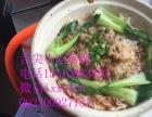 广州开快餐店必备项目广式煲仔饭 舌尖小吃培训一对一教学