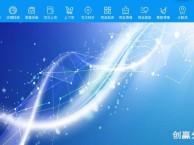 创赢电商面向全国招店淘分销软件贴牌定制个人代理
