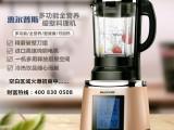 家用台式破壁料理机批发价格 破壁技术料理机生产厂家