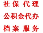 北京工作居住证申请办理公司,挂靠社保代办