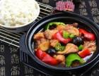 上海好吃的黄焖鸡米饭 豪味居黄焖鸡米饭加盟