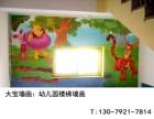 天津幼儿园墙画,天津幼儿园手绘,天津幼儿园墙绘