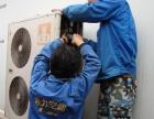 专业承接空调拆装、空调加氟、空调清洗、空调保养