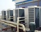 厦门全市旧空调回收,三相中央空调制冷机组回收