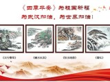 周欽波創作四季平安國畫作品為祖國祈福