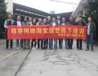 重庆淘宝运营培训,开网店学习培训,线下一对一教学