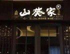 高端餐饮加盟 杭州山葵家日料加盟