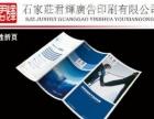 专业印刷宣传单、折页、画册、海报、名片等纸质印刷