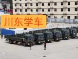 绵阳增驾A2拖车 绵阳增驾A3城市公交车快班60天拿证