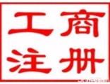 中关村科技园提供科技公司注册地址
