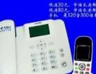 无线固话无线电话电信无线座机电话安装、送货