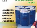 除蜡专用表面活性剂 选德国汉姆特乙胺油酸酯JN-168