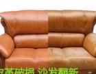 湘西家具服务中心:家具补漆,皮革维修翻新,配送安装