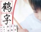 合肥墨鹤书法硬笔培训 成人学生快速写好钢笔字