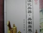 汉代兵器、兵制服饰