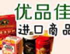 优品佳进口商品加盟