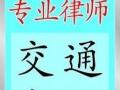 新疆专业交通事故赔偿代理律师—专业、、理赔快