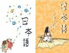 日语寒假兴趣班新开课预计,零基础小班授课,来山木
